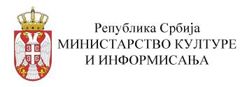 ministarstvo-kulture-i-informisanja-srbija-Logo